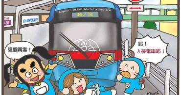 超級卡娃以的哆啦 A 夢電車