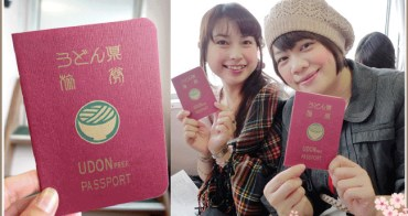 うどん県パスポート