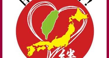 為日本東北加油!3月10日淡水渡輪見~!(o^-')b