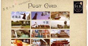 日本觀光情報看這裡 ♪(´∀`)ゞ