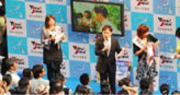 2010台北國際旅展‧日本館94個攤位登場