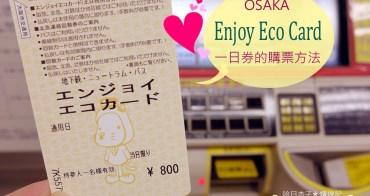 觀光日語   │   大阪市地鐵一日券購票教學・エンジョイエコカードを買います  │ 交通篇 (2)