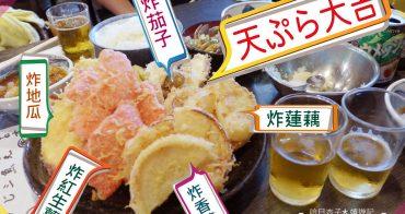 大阪美食 │ 天婦羅大吉・天ぷら大吉+菜單翻譯