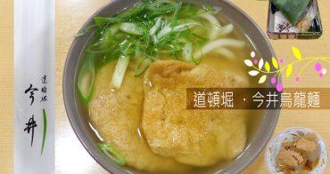 大阪必吃美食  │  頓頓堀・今井  │  豆皮烏龍麵