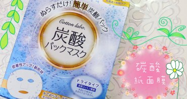 日本藥妝必買  │  COTTON LABO ・碳酸紙面膜