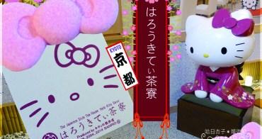 京都必遊 │ HELLO KITTY 茶寮・全世界第一間K.T和風咖啡