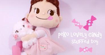 不二家牛奶妹  │  PEKO & lovely Candy・牛奶妹絨毛娃娃・2016 | (收藏娃娃系列2)