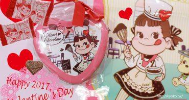 不二家 PEKO | 2017年情人節系列商品・Chocolatiere Peko  | (雜貨小物類4)