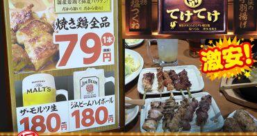 東京美食|てけてけ・超激安的79円日式串燒店