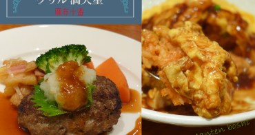 羽田機場美食 | Grill 滿天星麻布十番・歐姆蛋飯・咖哩飯・漢堡肉排