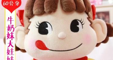 不二家 PEKO  │ 2016年60公分大型絨毛娃娃 | (收藏娃娃系列5)