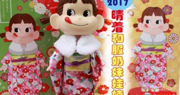不二家 PEKO | 2017年和服PEKO娃娃 |(收藏娃娃系列7)
