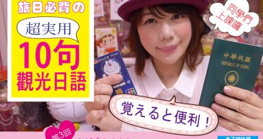 觀光日語 | 旅日必背・超實用・十句觀光日語