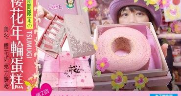 櫻花甜點 | 春季限定*TSUMUGI 櫻花年輪蛋糕&美冬櫻花巧克力