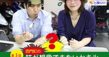 【哈日杏子*台灣GO】第3回・西門町の味が想像出来ないかき氷