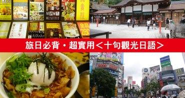 觀光日語 | 旅日必背・超實用<十句觀光日語> | 觀光篇(2)