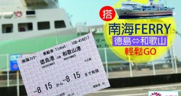 德島觀光 | <南海渡輪+南海電鐵>すきっぷ2000套票 |和歌山⇔德島輕鬆GO