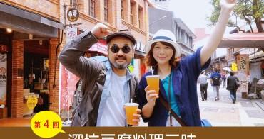 【哈日杏子*台灣GO】第4回・深坑豆腐料理三昧<台北人気観光スポット2>