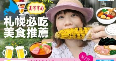 札幌必吃美食推薦 | <杏子娛樂台  >1