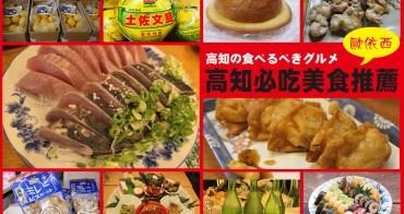 高知縣美食|半烤鰹魚・皿鉢料理・四萬十雞肉|高知縣民一致推薦10大必吃菜單