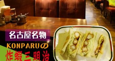 名古物美食 | KONPARU・炸蝦三明治 | コンパル・名古屋人天天在吃的三明治專賣店 | 附菜單中文翻譯