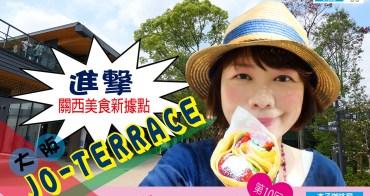 大阪城公園・JO-TERRACE|進擊關西美食新據點・大阪美食吃透透<杏子娛樂台3>