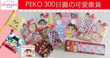 不二家PEKO |  2017年・三日月百子・PEKO Milky*300円生活雜貨系列 | (雜貨小物類8)