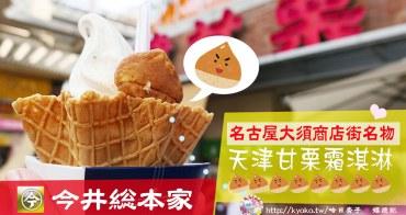 名古屋美食|大須名物・今井總本家*天津甘栗霜淇淋