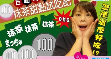 OMG!怎麼這麼好吃!?日本百圓商店抹茶甜點試吃記