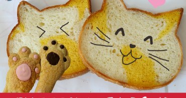 大阪梅田車站美食 |  BLUE JEAN的貓臉吐司・貓掌達克瓦茲 |  萌度大破表・貓奴必買