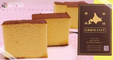 新千歲空港限定 | 北海道牛乳長崎蛋糕・世界級甜點主廚「辻口博啓」嚴選北海道食材製成