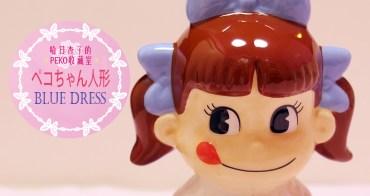 不二家 PEKO    2015年・PEKO CHEN DOLL BLUE DRESS ・牛奶妹陶瓷娃娃藍色洋裝版   (收藏娃娃系列12)