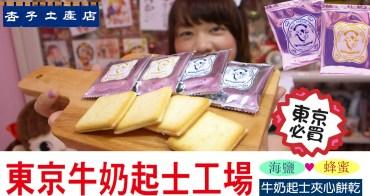 東京必買土產 | 東京牛奶起士工場 | 海鹽・蜂蜜・牛奶起士夾心餅乾