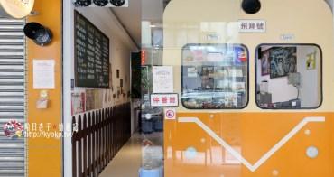 台北早午餐 | 捲餅咬鹿・錦州街 | 鮮奶捲餅・鮮奶厚片・早午餐專賣店