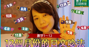 數字1~12+12個月份的日文唸法  | <杏子日語教室>10