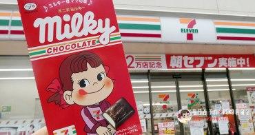 不二家 PEKO |  2018年・不二家milky 巧克力・日本小七【兩萬店達成紀念】限定款  | (甜點系列2)