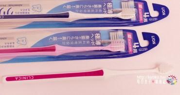 2018日本藥妝推薦 | 日本最薄 2.6mm刷柄與迷你刷頭的 CLINICA ADVANTAGE 牙刷・日本齒科醫師會推薦商品