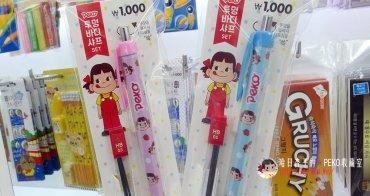 不二家 PEKO | 2018年・牛奶妹自動鉛筆 ・韓國大創商品 |(雜貨小物類13)