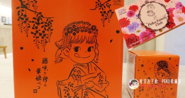 不二家 PEKO | 2015年・牛奶妹日本美濃燒藤花和風陶碗・陶杯 + Peko family club 集點卡說明 | (雜貨小物類14)