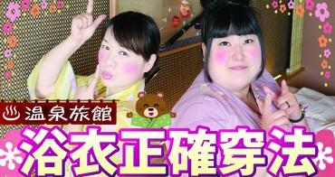 日本和服浴衣正確穿法   左上右下   旅日小常識