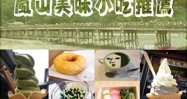 京都美食 | 嵐山美味小吃推薦