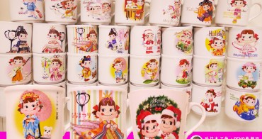 不二家PEKO | 牛奶妹布丁馬克杯72種圖案介紹 | (雜貨小物類16)