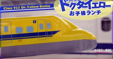 日本車站便當 | 923型新幹線黃醫生兒童餐便當 | 造型便當-3