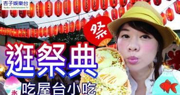 大阪旅遊 | 逛祭典・吃屋台小吃 | 玉造稻荷神社 |<杏子娛樂台>17