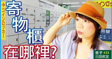 觀光日語  |  請問寄物櫃在哪裡? | <杏子日語教室>23