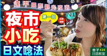 美食日語 | 夜市小吃日文唸法・第一回 | <杏子日語教室>24