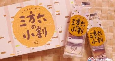 北海道土產   三方六・小割年輪蛋糕   迷你尺寸禮盒
