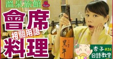 觀光日語   溫泉旅館會席料理相關用語