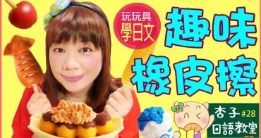 日本屋台小吃 | 章魚燒・炒麵・烤魷魚・刨冰・烤玉米・蘋果糖 | 大創趣味橡皮擦