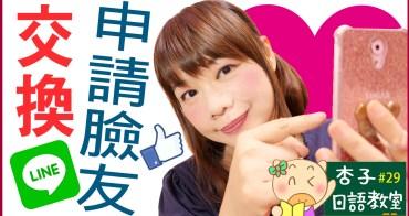賴・臉書・IG・推特 | 社群網站交友實用日語